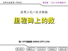《应用二元一次方程组―里程碑上的数》二元一次方程组PPT课件3