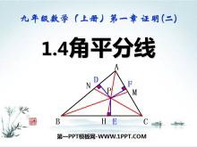 《角平分线》证明PPT课件2
