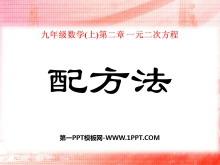 《配方法》一元二次方程PPT课件2
