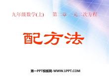 《配方法》一元二次方程PPT课件3