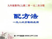 《配方法》一元二次方程PPT课件4