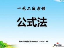 《公式法》一元二次方程PPT课件2