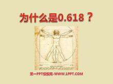 《为什么是0.618?》一元二次方程PPT课件