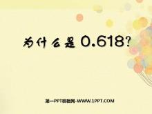 《为什么是0.618?》一元二次方程PPT课件2