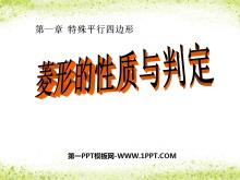 《菱形的性质与判定》特殊平行四边形PPT课件2