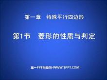 《菱形的性质与判定》特殊平行四边形PPT课件4