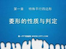 《菱形的性质与判定》特殊平行四边形PPT课件6