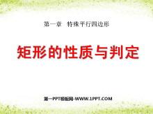 《矩形的性质与判定》特殊平行四边形PPT课件4