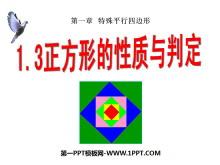 《正方形的性质与判定》特殊平行四边形PPT课件2