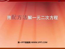《用配方法解一元二次方程》一元二次方程PPT课件2