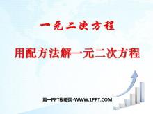 《用配方法解一元二次方程》一元二次方程PPT课件3