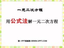 《用公式法解一元二次方程》一元二次方程PPT课件