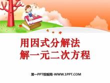 《用因式分解法解一元二次方程》一元二次方程PPT课件2