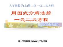《用因式分解法解一元二次方程》一元二次方程PPT课件3
