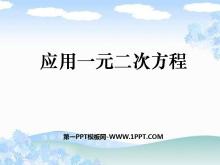 《应用一元二次方程》一元二次方程PPT课件2
