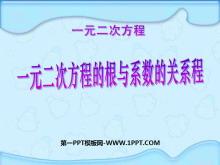 《一元二次方程的根与系数的关系程》一元二次方程PPT课件