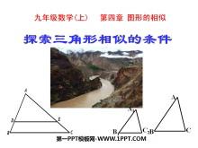 《探索三角形相似的条件》图形的相似PPT课件