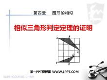 《相似三角形判定定理的证明》图形的相似PPT课件