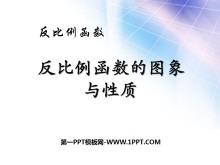 《反比例函�档�D象和性�|》反比例函��PPT�n件4
