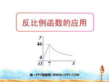 《反比例函�档��用》反比例函��PPT�n件2