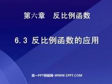 《反比例函�档��用》反比例函��PPT�n件3