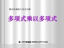 《多项式乘以多项式》整式的乘除与因式分解PPT课件