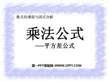 《乘法公式》整式的乘除与因式分解PPT课件