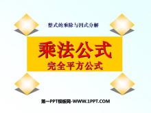 《乘法公式》整式的乘除与因式分解PPT课件4