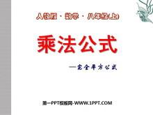 《乘法公式》整式的乘除与因式分解PPT课件5