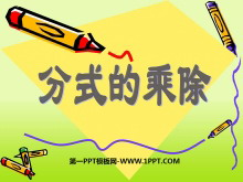 《分式的乘除》分式PPT课件
