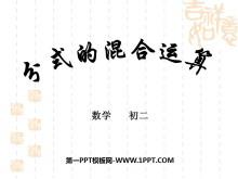 《分式的混合运算》分式PPT课件