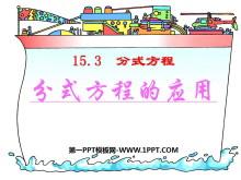 《分式方程的应用》分式PPT课件2
