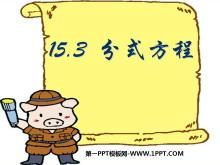 《分式方程》分式PPT课件4
