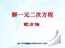《解一元二次方程》一元二次方程PPT课件4