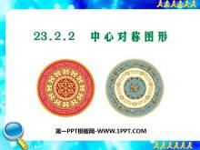 《中心�ΨQ�D形》旋�DPPT�n件2