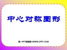 《中心�ΨQ�D形》旋�DPPT�n件3