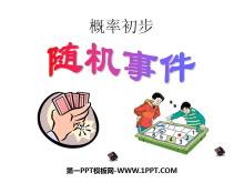 《随机事件》概率初步PPT课件2