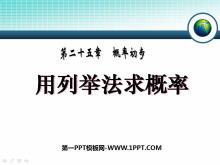 《用列举法求概率》概率初步PPT课件