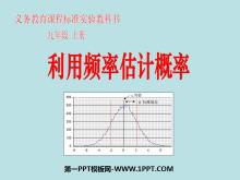 《利用频率估计概率》概率初步PPT课件