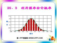 《利用频率估计概率》概率初步PPT课件3