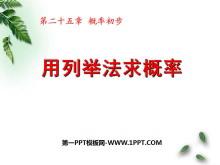 《用列举法求概率》概率初步PPT课件3