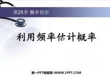 《利用频率估计概率》概率初步PPT课件4
