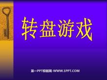 《转盘游戏》可能性PPT课件2