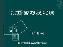 《探索勾股定理》勾股定理PPT课件2