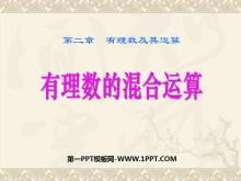 《有理数的混合运算》有理数及其运算PPT课件