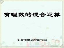 《有理数的混合运算》有理数及其运算PPT课件2