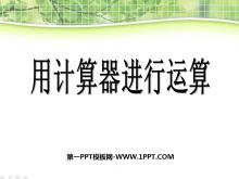 《用计算器进行运算》有理数及其运算PPT课件2