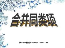 《合并同类项》整式及其加减PPT课件2