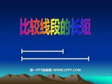 《比较线段的长短》基本平面图形PPT课件