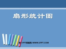 《扇形�y��D》���的收集�c整理PPT�n件2